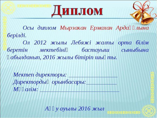 Осы диплом Мырзакан Ермахан Ардақұлына берілді. Ол 2012 жылы Лебяжі жалпы о...