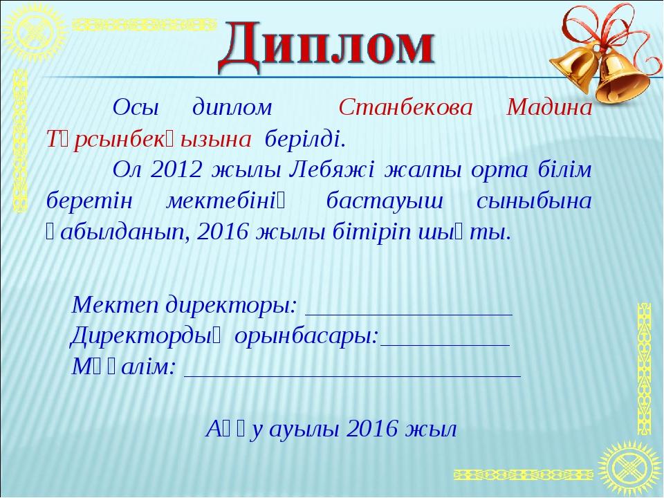Осы диплом Станбекова Мадина Тұрсынбекқызына берілді. Ол 2012 жылы Лебяжі ж...