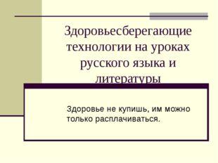 Здоровьесберегающие технологии на уроках русского языка и литературы Здоровье