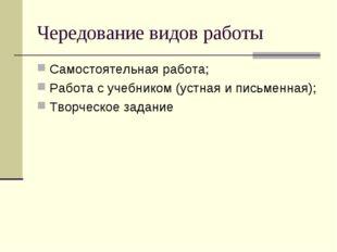 Чередование видов работы Самостоятельная работа; Работа с учебником (устная и