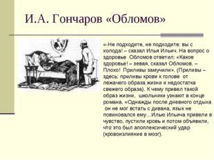 И.А. Гончаров «Обломов» «-Не подходите, не подходите: вы с холода! – сказал И