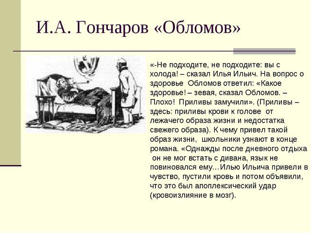 И.А. Гончаров «Обломов» «-Не подходите, не подходите: вы с холода! – сказал И...