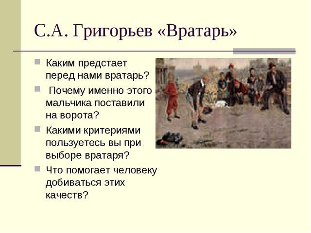 С.А. Григорьев «Вратарь» Каким предстает перед нами вратарь? Почему именно эт...