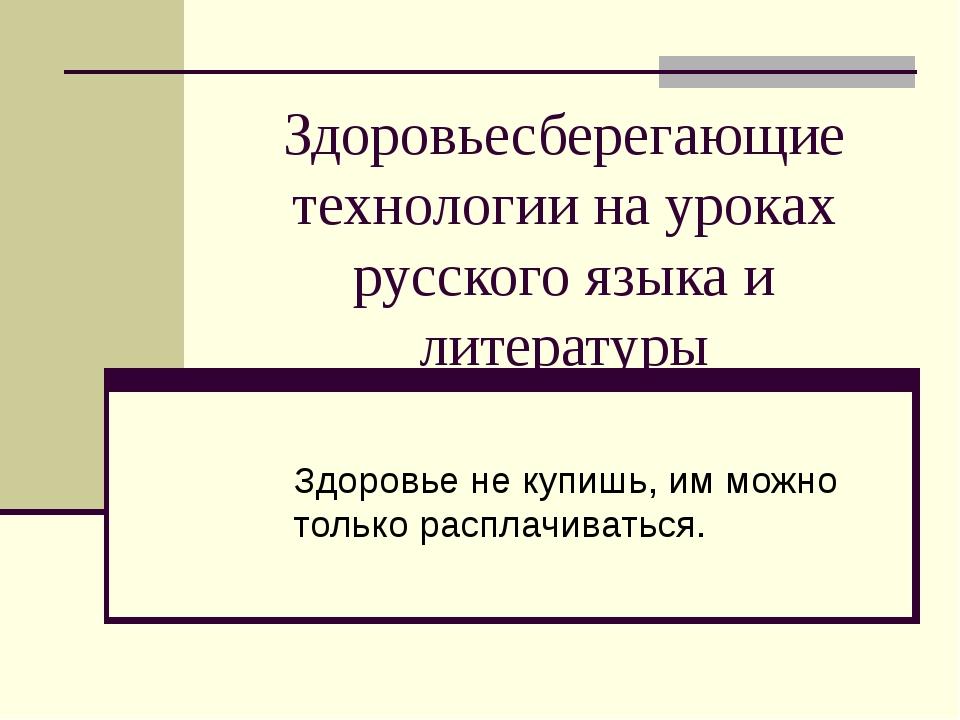 Здоровьесберегающие технологии на уроках русского языка и литературы Здоровье...