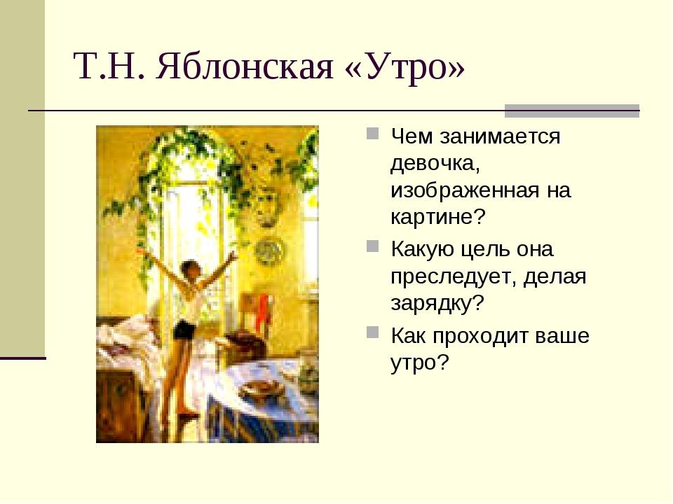 Т.Н. Яблонская «Утро» Чем занимается девочка, изображенная на картине? Какую...