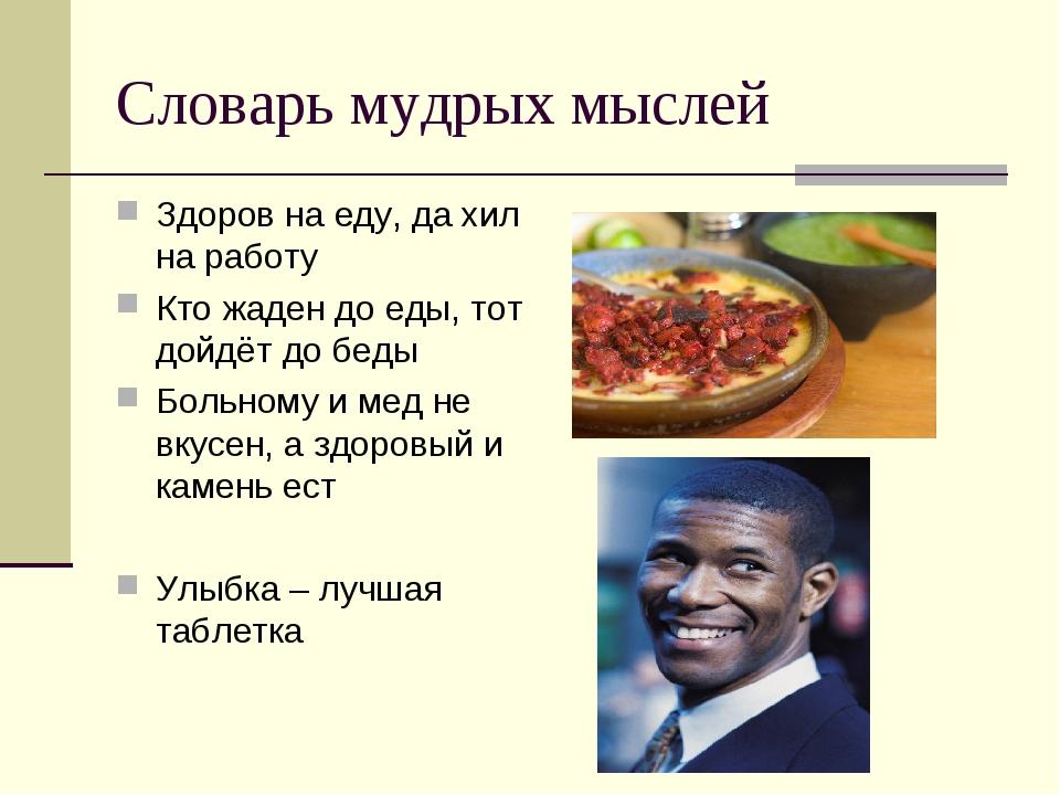 Словарь мудрых мыслей Здоров на еду, да хил на работу Кто жаден до еды, тот д...