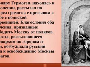 Патриарх Гермоген, находясь в заключении, рассылал по городам грамоты с приз