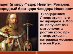С воцарением Лжедмитрия I его возвращают в Москву, он получает сан митрополи