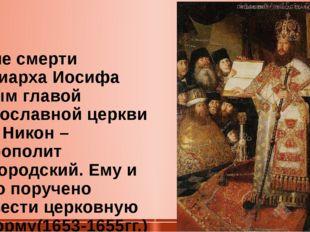 После смерти патриарха Иосифа новым главой православной церкви стал Никон –ми