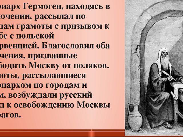 Патриарх Гермоген, находясь в заключении, рассылал по городам грамоты с приз...