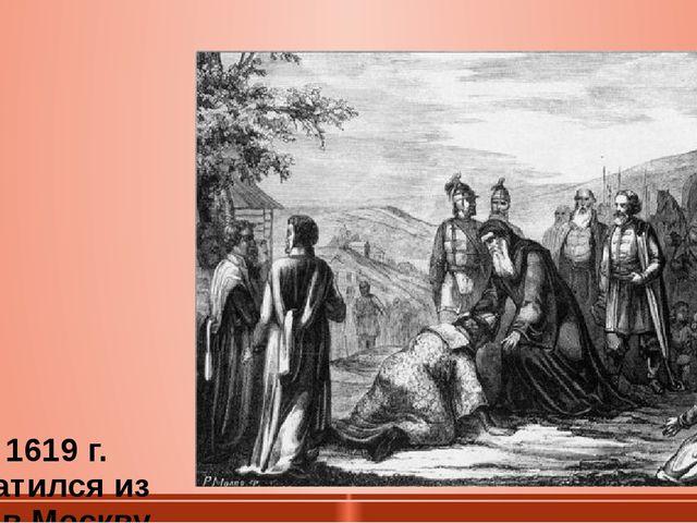 Летом 1619г. возвратился из плена в Москву отец царя Михаила, Филарет Никити...