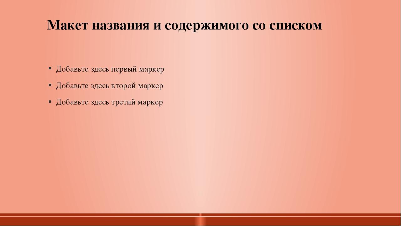Макет названия и содержимого со списком Добавьте здесь первый маркер Добавьте...