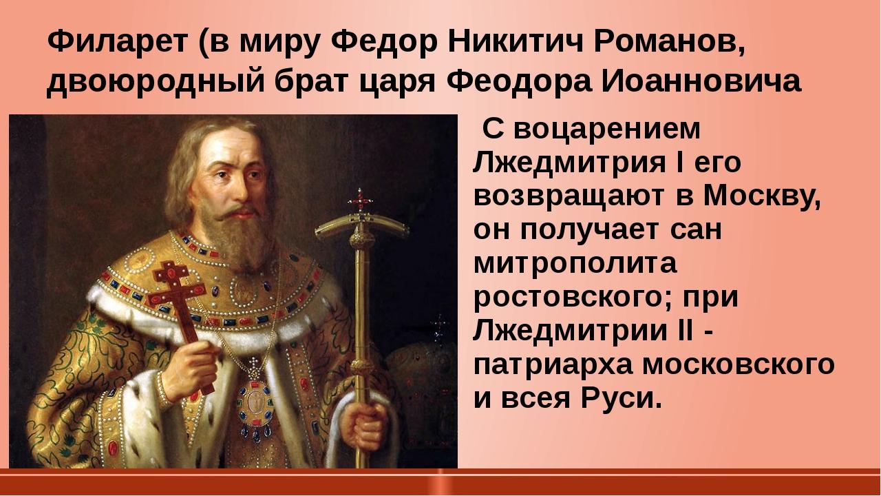 С воцарением Лжедмитрия I его возвращают в Москву, он получает сан митрополи...