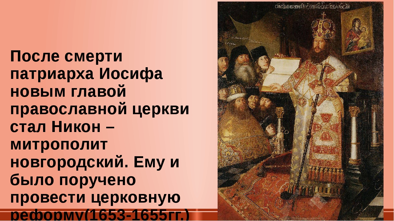 После смерти патриарха Иосифа новым главой православной церкви стал Никон –ми...