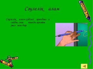 Сәулелік қалам Сәулелік қалам кәдімгі қарандашқа ұқсайды, оның ұшында арнайы