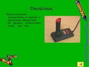 Джойстик Кішкене рычагты манипулятор, ол экрандағы жылжитын объектілерді басқ