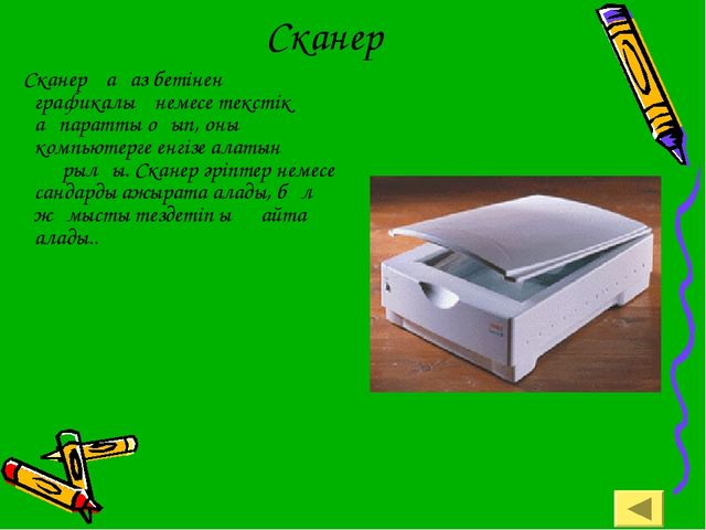 Сканер Сканер қағаз бетінен графикалық немесе текстік ақпаратты оқып, оны ком...