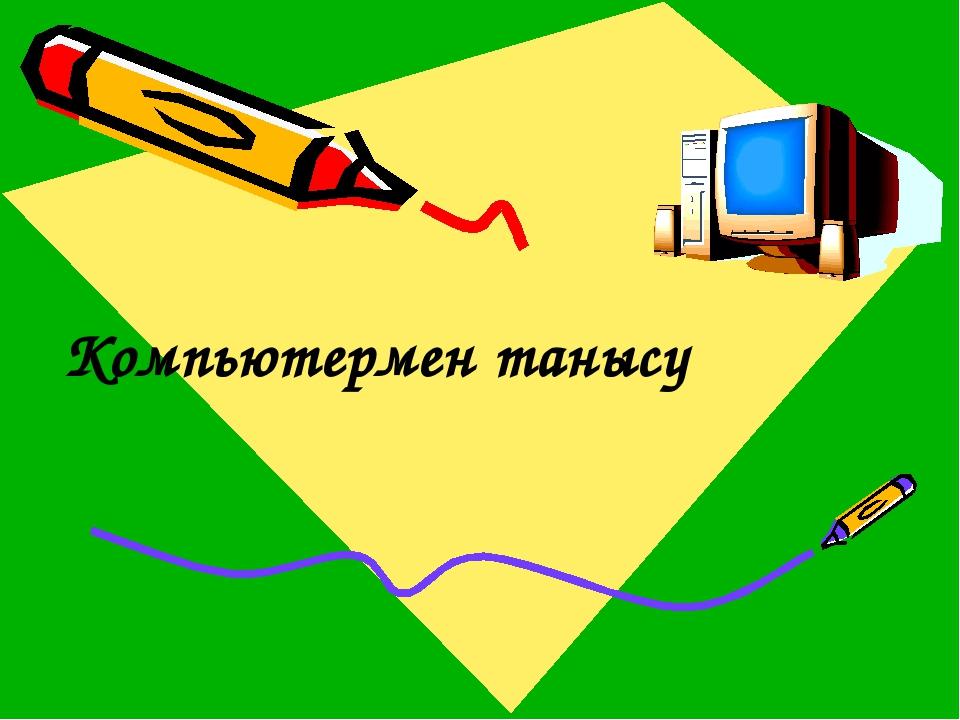 Компьютермен танысу