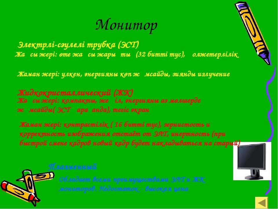 Монитор Электрлі-сәулелі трубка (ЭСТ) Жақсы жері: өте жақсы жарықтық(32 битті...