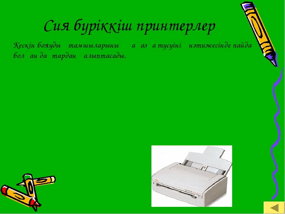 Сия бүріккіш принтерлер Кескін бояудың тамшыларының қағазға түсуінің нәтижесі...