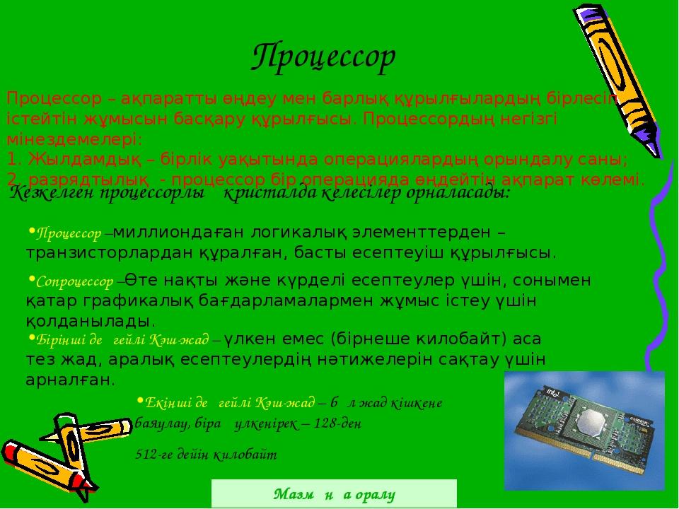 Процессор Кезкелген процессорлық кристалда келесілер орналасады: Процессор –м...