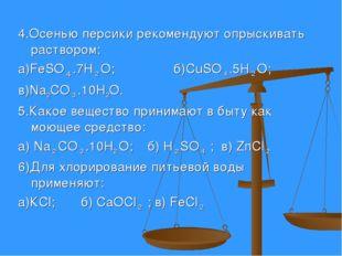 4.Осенью персики рекомендуют опрыскивать раствором: а)FeSO 4 .7H 2 O; б)CuSO