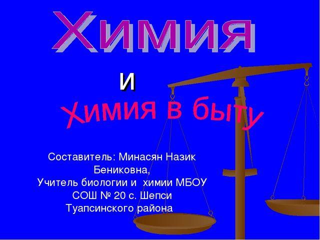 и Составитель: Минасян Назик Бениковна, Учитель биологии и химии МБОУ СОШ №...