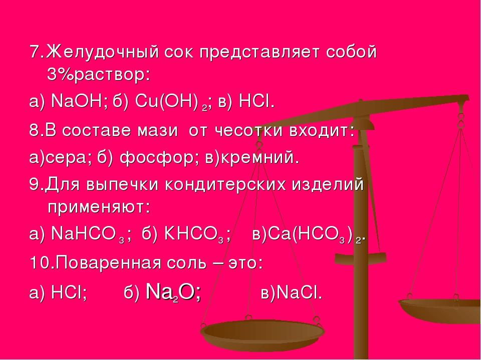 7.Желудочный сок представляет собой 3%раствор: а) NаОН; б) Сu(ОН) 2; в) HCl....