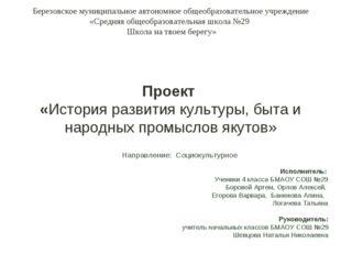 Березовское муниципальное автономное общеобразовательное учреждение «Средняя