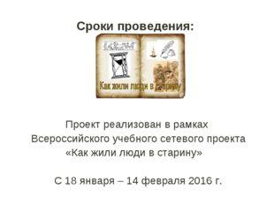 Сроки проведения: Проект реализован в рамках Всероссийского учебного сетевого