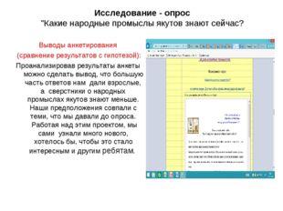 """Исследование - опрос """"Какие народные промыслы якутов знают сейчас? Выводы ан"""