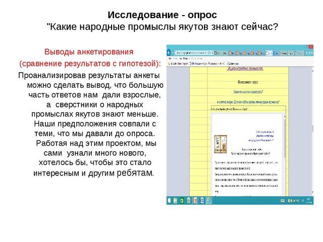 """Исследование - опрос """"Какие народные промыслы якутов знают сейчас? Выводы ан..."""