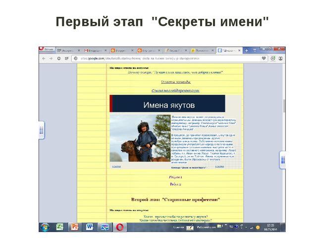 """Первый этап """"Секреты имени"""""""