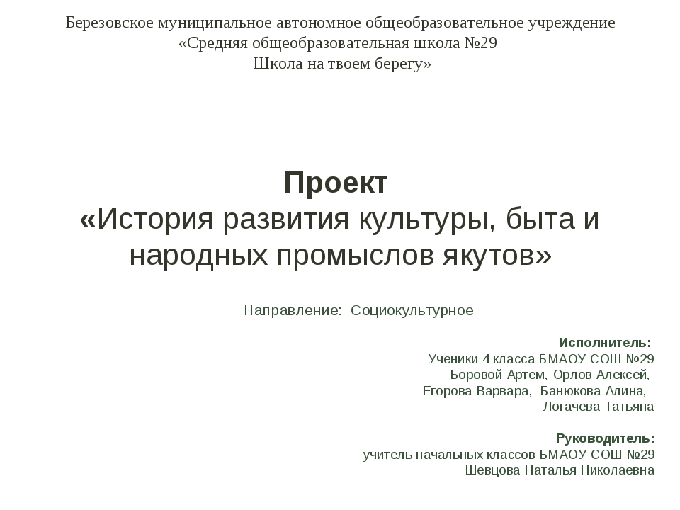 Березовское муниципальное автономное общеобразовательное учреждение «Средняя...