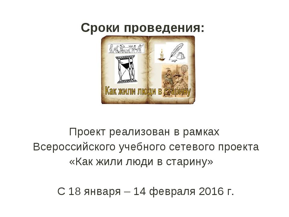 Сроки проведения: Проект реализован в рамках Всероссийского учебного сетевого...