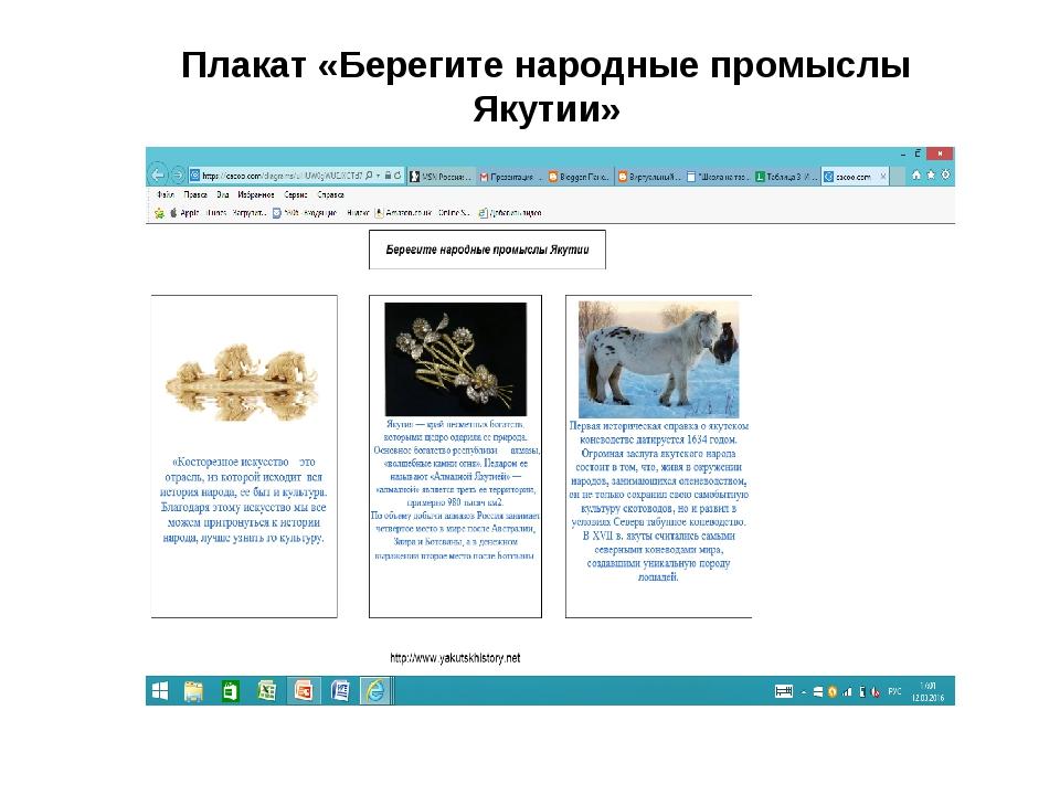 Плакат «Берегите народные промыслы Якутии»