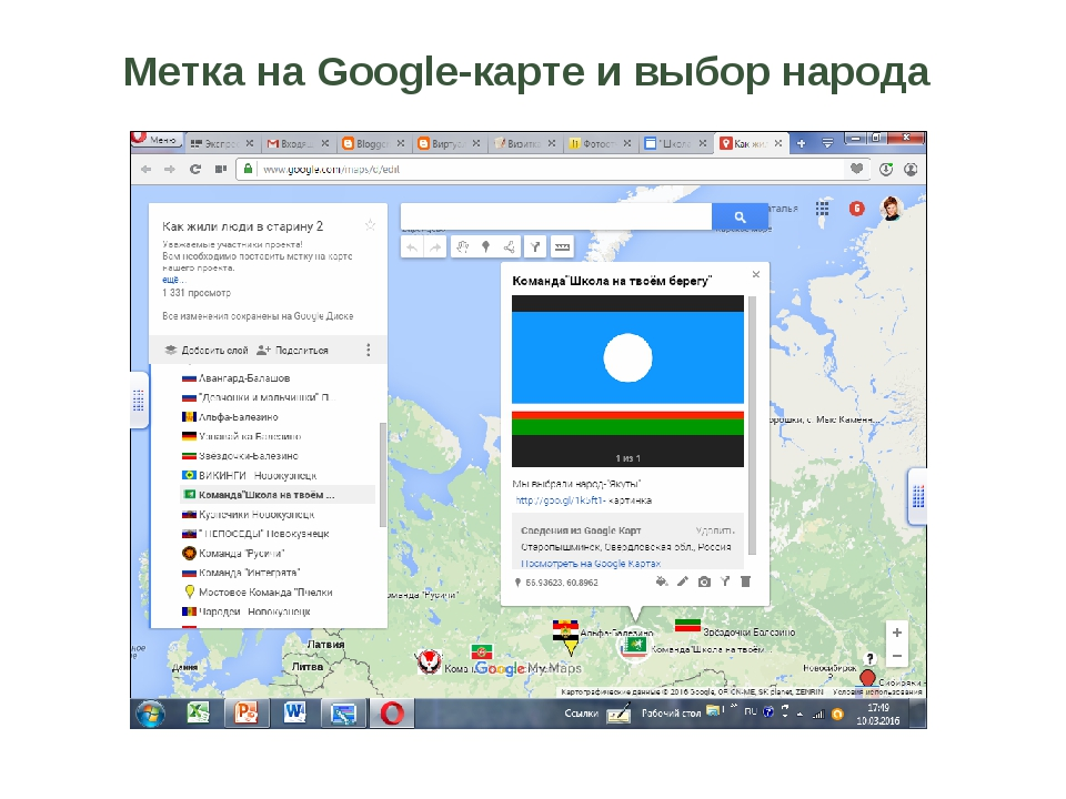 Метка на Google-карте и выбор народа