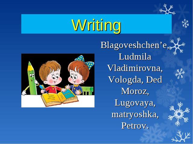Writing Blagoveshchen'e, Ludmila Vladimirovna, Vologda, Ded Moroz, Lugovaya,...