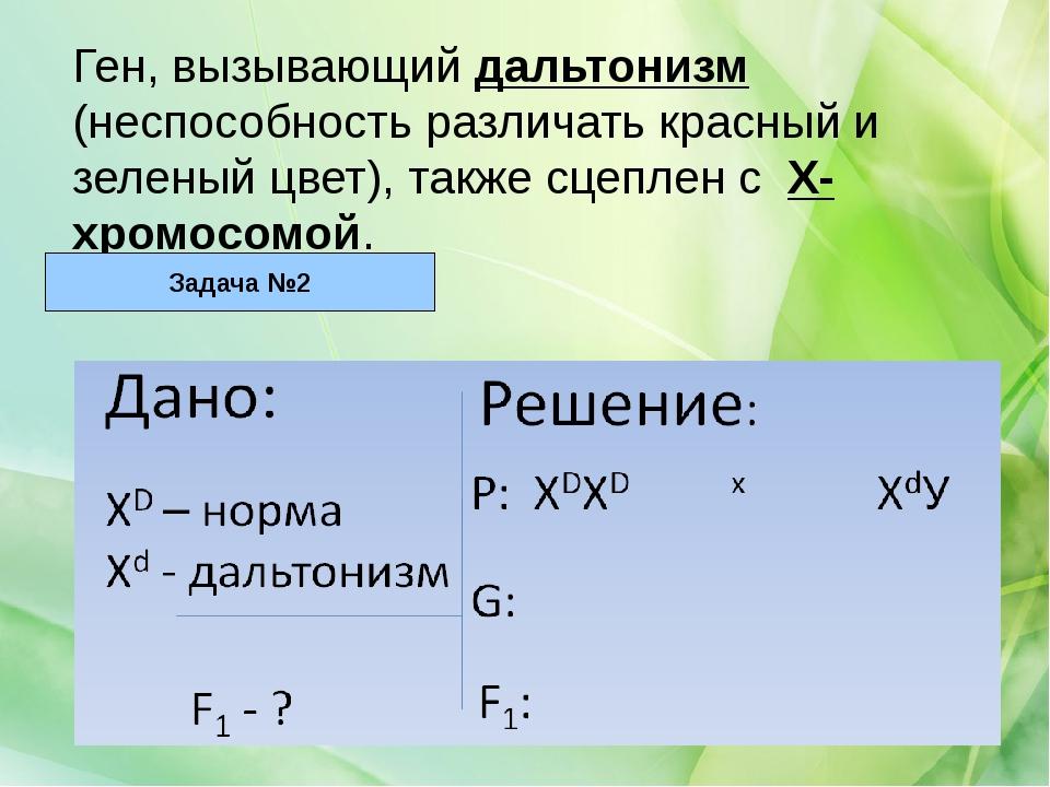 Ген, вызывающий дальтонизм (неспособность различать красный и зеленый цвет),...