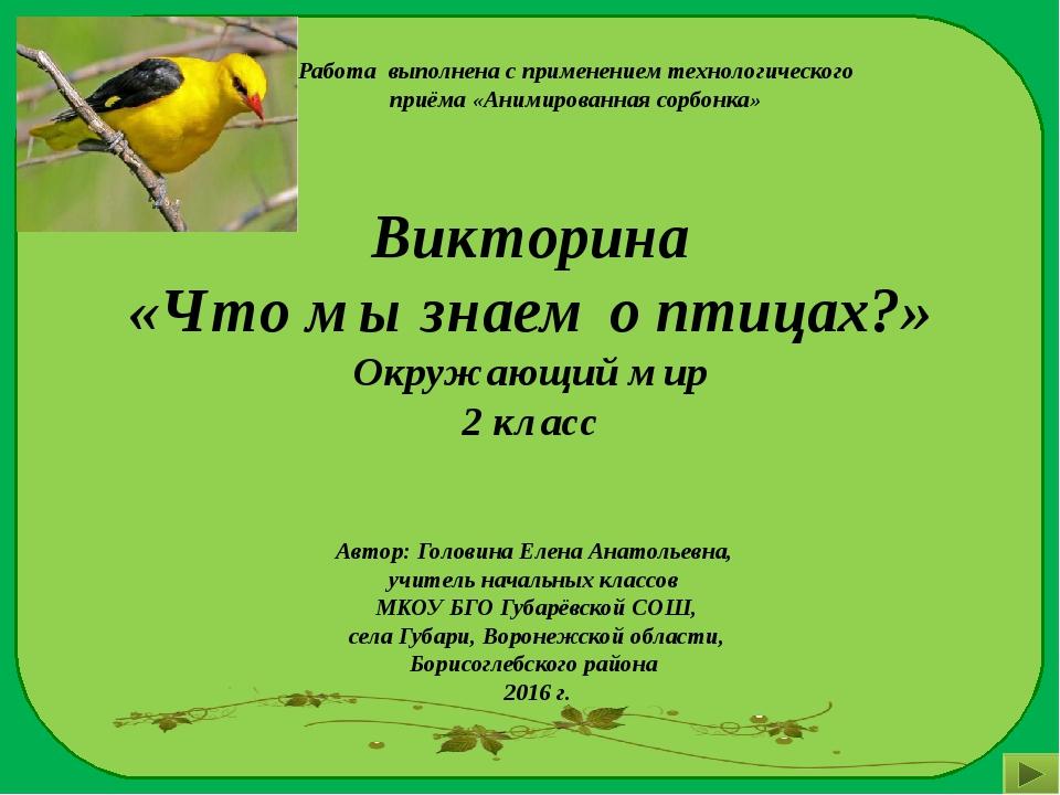 Викторина «Что мы знаем о птицах?» Окружающий мир 2 класс Работа выполнена с...
