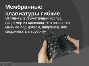 Виды сканеров Ручные сканеры Планшетные сканеры Барабанные сканеры Листопротя