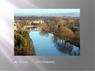 the Severn, 354 kilometers .