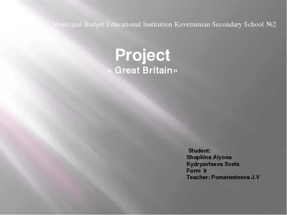 Project « Great Вritain» Student: Shapkina Alyona Kydryavtseva Sveta Form 9 T...