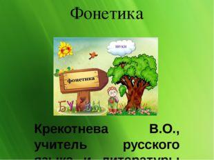 Фонетика Крекотнева В.О., учитель русского языка и литературы МБОУ СОШ № 182