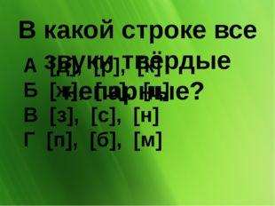 В какой строке все звуки твёрдые непарные? А [д], [р], [к] Б [ж], [ш],