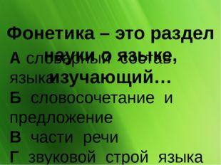 Фонетика – это раздел науки о языке, изучающий… Асловарный состав языка Б