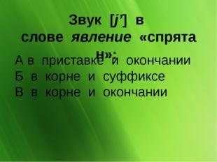 Звук [j'] в словеявление«спрятан»: Ав приставке и окончании Бв