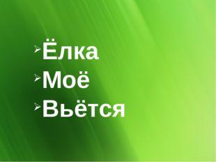 Ёлка Моё Вьётся