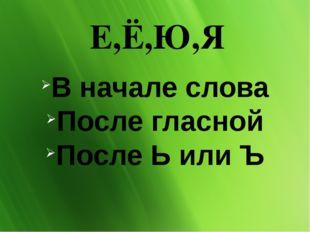 Е,Ё,Ю,Я В начале слова После гласной После Ь или Ъ