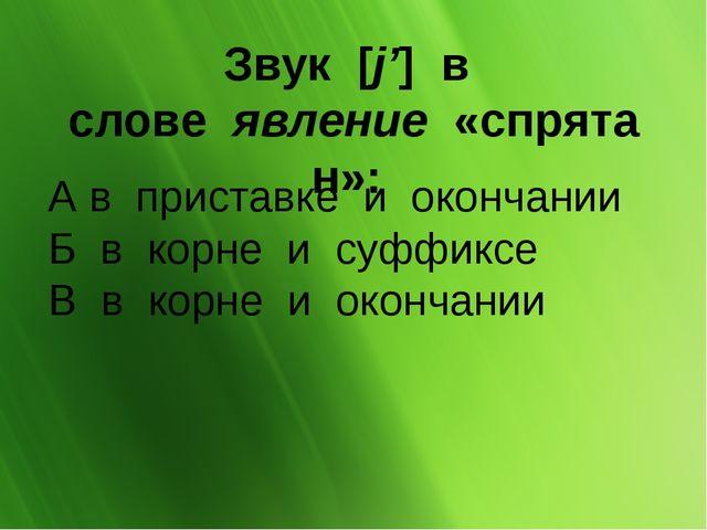 Звук [j'] в словеявление«спрятан»: Ав приставке и окончании Бв...